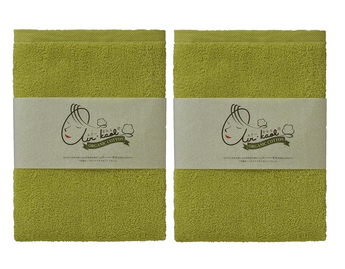 ウルル風邪をひく小説エアーかおる バスタオル グリーン 60×120×1cm 2個セット