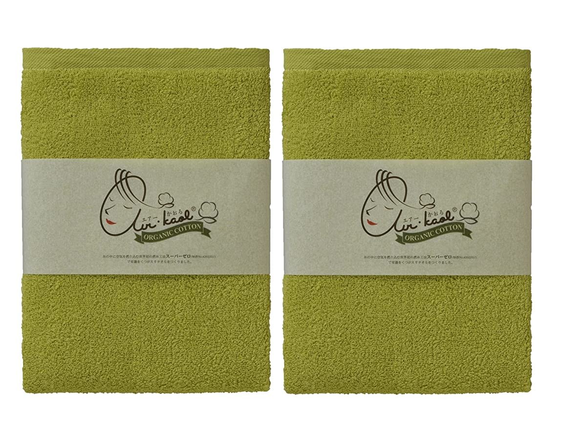 肌寒いポンプパン屋エアーかおる オーガニック ダディボーイ バスタオル 2枚セット ピスタチオグリーン