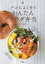 表紙: パンによく合う かんたんサラダ弁当 料理の本棚 (立東舎) | 坂下 真希子