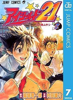 アイシールド21 7 (ジャンプコミックスDIGITAL)