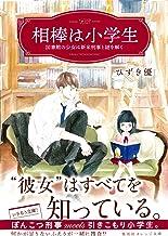 表紙: 相棒は小学生 図書館の少女は新米刑事と謎を解く (集英社オレンジ文庫) | ひずき優