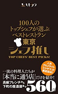 100A Top Chef Choose The Best Restaurant Tokyo Chef ONLY (Human Sarah)