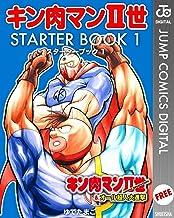 表紙: キン肉マンII世 STARTER BOOK 1 (ジャンプコミックスDIGITAL) | ゆでたまご