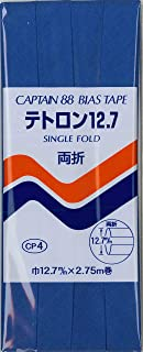 CAPTAIN88 テトロン12.7 両折 巾12.7mmX2.75m巻 【COL-327】 CP4-327