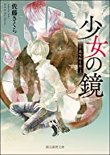 表紙: 少女の鏡 千蔵呪物目録 (創元推理文庫) | 佐藤 さくら