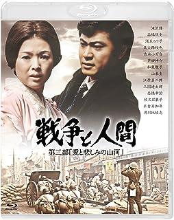 戦争と人間 第二部 「愛と悲しみの山河」 [Blu-ray]