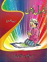 Reham Dil Ameen