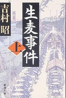 Namamugi incident <on> (Mass Market Paperback) (2002) ISBN: 410111742X [Japanese Import]