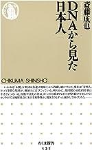 表紙: DNAから見た日本人 (ちくま新書) | 斎藤成也