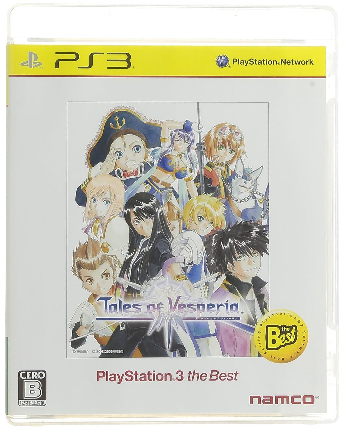 接続詞飼い慣らす常習的テイルズ オブ ヴェスペリア PlayStation3 the Best