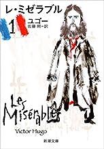 表紙: レ・ミゼラブル(一)(新潮文庫) | ユゴー