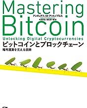表紙: ビットコインとブロックチェーン | アンドレアス・M・アントノプロス