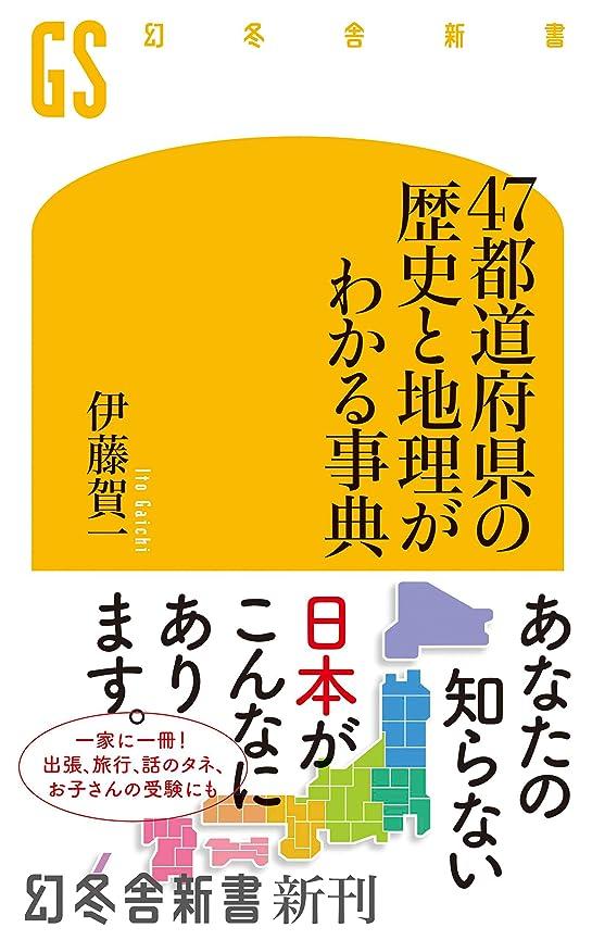 俳句口述するウィンク47都道府県の歴史と地理がわかる事典 (幻冬舎新書)