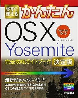 今すぐ使えるかんたん OS X Yosemite 完全攻略ガイドブック [決定版]