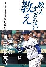 表紙: 教えすぎない教え | 岡田龍生