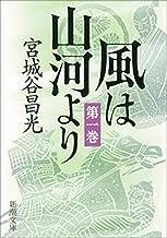 表紙: 風は山河より(一)(新潮文庫) | 宮城谷 昌光