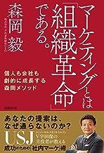 表紙: マーケティングとは「組織革命」である。   森岡 毅