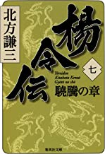 表紙: 楊令伝 七 驍騰の章 (集英社文庫) | 北方謙三