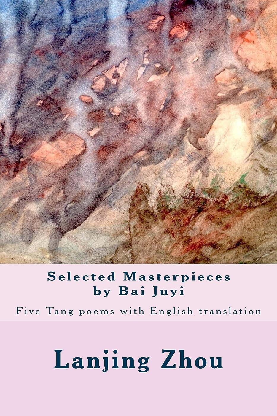 使役パトロール廊下Selected Masterpieces by Bai Juyi: Five Tang poems with English translation (English Edition)