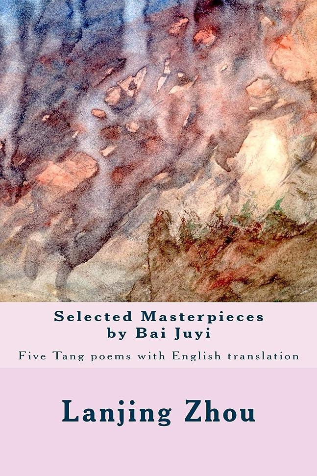 合併症正当な冷凍庫Selected Masterpieces by Bai Juyi: Five Tang poems with English translation (English Edition)