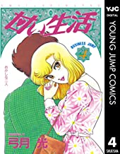 表紙: 甘い生活 4 (ヤングジャンプコミックスDIGITAL)   弓月光