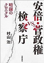 表紙: 安倍・菅政権vs.検察庁 暗闘のクロニクル (文春e-book) | 村山 治