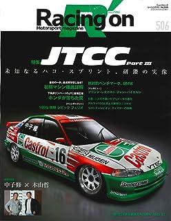 Racing on - レーシングオン - No. 506 (ニューズムック)