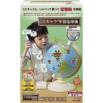 くにキャラ学習地球儀