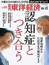 表紙: 週刊東洋経済 2018年10/13号 [雑誌] | 週刊東洋経済編集部