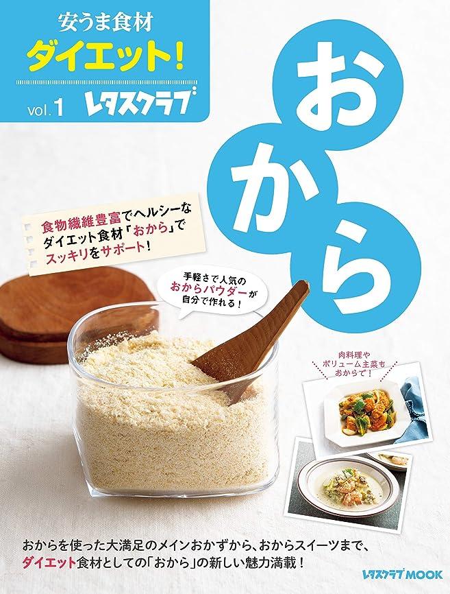 寝具迫害奪う安うま食材ダイエット!vol.1 おから (レタスクラブMOOK)