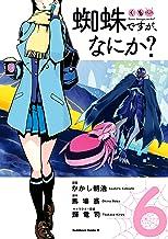 表紙: 蜘蛛ですが、なにか?(6) (角川コミックス・エース) | 馬場 翁