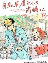 表紙: 自転車屋さんの高橋くん 分冊版(13) (トーチコミックス) | 松虫あられ