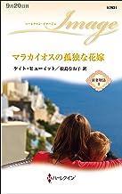 マラカイオスの孤独な花嫁 新妻物語 Ⅱ (ハーレクイン・イマージュ)