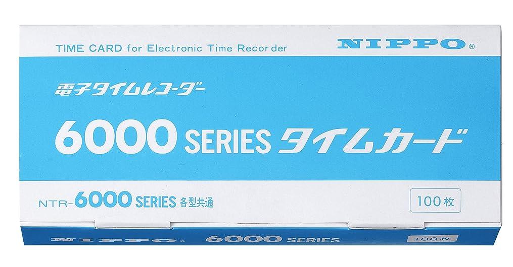 ちょっと待って詐欺安定ニッポー タイムカード カルコロ50ex?カルコロ100用 6000シリーズカード