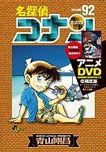 名探偵コナン 92 DVD付き限定版 (少年サンデーコミックス)