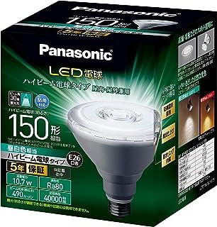 パナソニック LED電球 口金直径26mm 電球150W形相当 昼白色相当(10.7W) ハイビーム電球タイプ 密閉器具対応 LDR11NWHB15