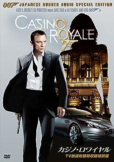 007/カジノ・ロワイヤル(TV放送吹替初収録特別版) [DVD]