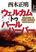 表紙: ウェルカム トゥ パールハーバー(上) パールハーバーシリーズ (角川文庫) | 西木 正明