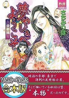 夢やしきへようこそ 帝都編 【Vol.1~Vol.3合本版】 (夢幻燈コミックス)