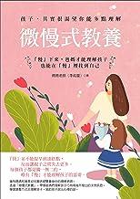 微慢式教養: 「慢」下來,爸媽才能理解孩子,也能在「慢」裡找到自己 (Traditional Chinese Edition)
