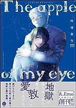 The apple of my eye【電子限定かきおろし漫画付】 (&.Emo comics)