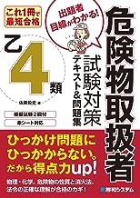 表紙: これ1冊で最短合格 乙4類危険物取扱者 試験対策テキスト&問題集 | 佐藤毅史