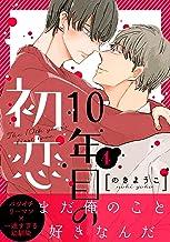 10年目の初恋4 (シャルルコミックス)