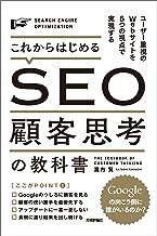表紙: これからはじめるSEO 顧客思考の教科書 | 瀧内賢