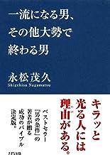 表紙: 一流になる男、その他大勢で終わる男 (きずな出版) | 永松 茂久