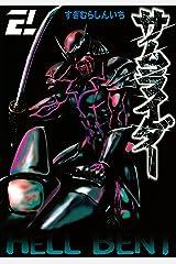 サムライダー20XX(2) (ヤングマガジンコミックス) Kindle版