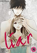 liar : 8 (ジュールコミックス)