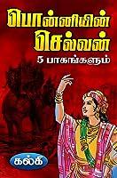 Ponniyin Selvan (All Parts) Kindle Edition: பொன்னியின் செல்வன் (Tamil Edition)