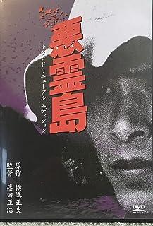 悪霊島 [DVD]