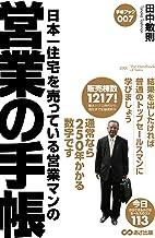 表紙: 日本一住宅を売っている営業マンの営業の手帳(あさ出版電子書籍) | 田中敏則